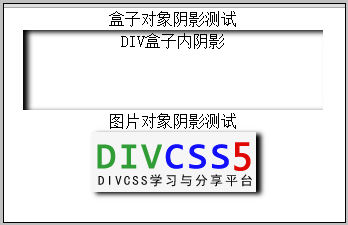 DIV内阴影和CSS图片外阴影效果截图