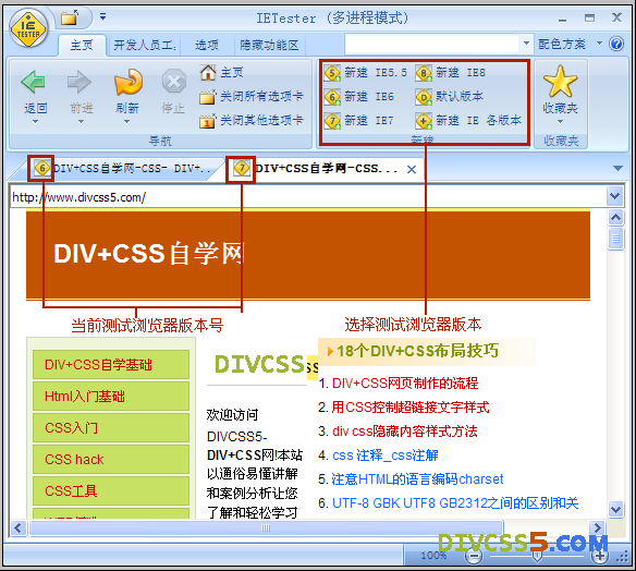浏览器测试工具ietester介绍