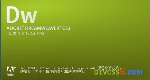 dreamweaver软件图