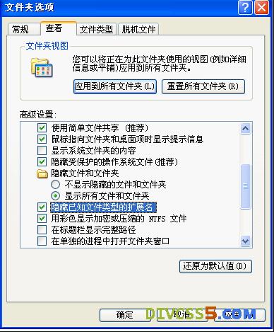 设置扩展名显示方法2