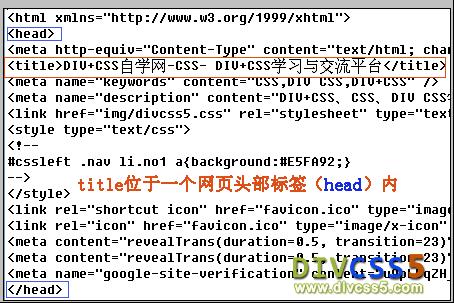 html标题标签title所在位置图
