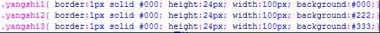 CSS代码集
