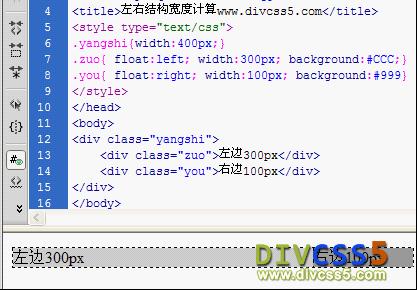 网页错位之CSS宽度计算