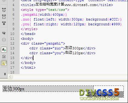 DIV CSS布局错位诊断