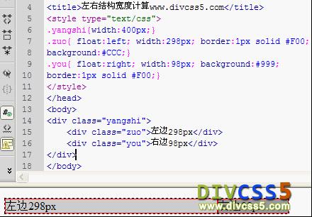 CSS布局错位样式图