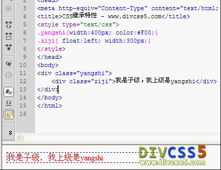 DIV+CSS继承实例图