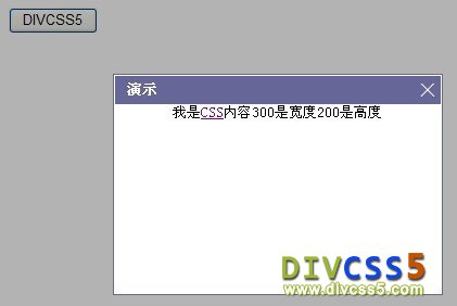 弹出可拖动DIV CSS窗口
