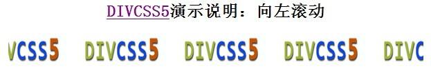 DIV+CSS不间断横向滚动演示