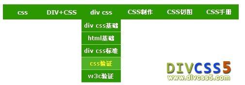 div+css下拉导航菜单演示图