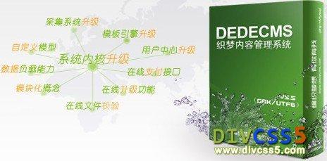 DIV+CSS与DEDECMS网站系统介绍截图