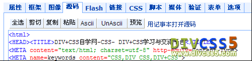CSS工具之ViewPage与傲游插件