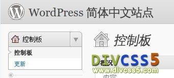 css wordpress博客网站系统后台截图