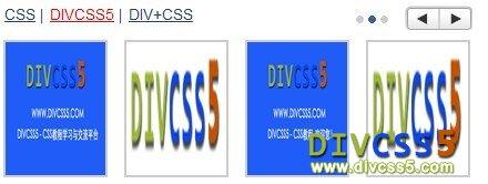 CSS特效之图片列表轮换特效