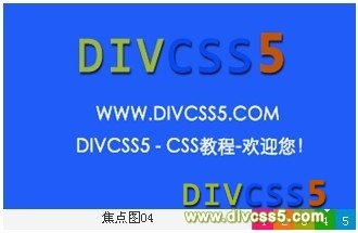 DIV CSS幻灯片特效