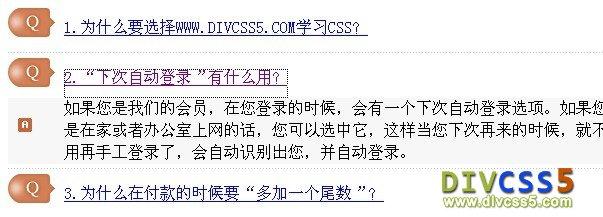 纯CSS的问答隐藏显示特效