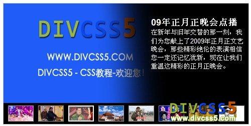 缩略图幻灯自动滚动DIV+CSS+JS特效效果图