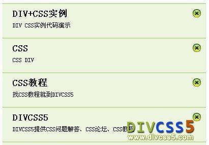 DIV+CSS版可隐藏DIV层特效
