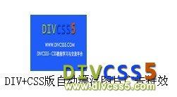 DIV+CSS漂浮广告特效演示图