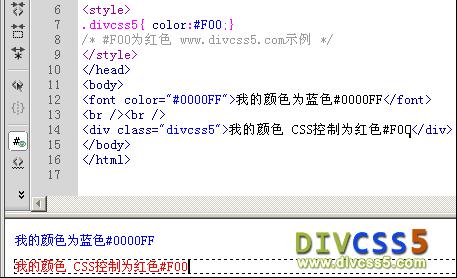 完整DIV CSS Color 字体颜色教程实例图