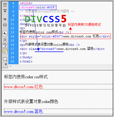 div css color颜色样式使用案例截图