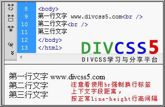 html br标签样式截图