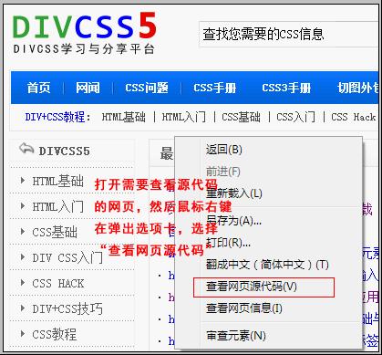 鼠标右键查看网页源代码文件