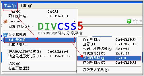 火狐浏览器查看源代码方法