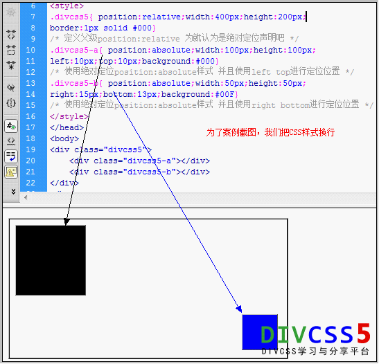 CSS position absolute relative绝对定位应用案例截图