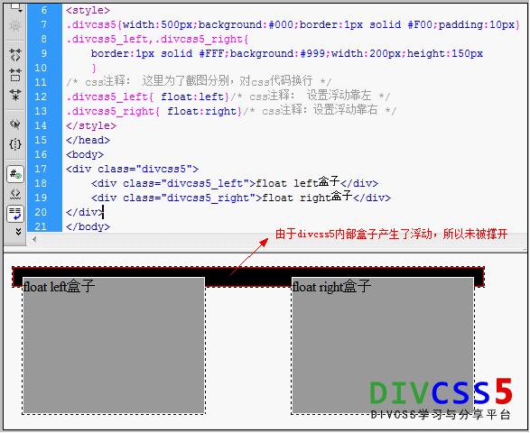 [转]CSS clear both清除浮动