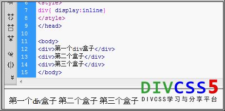 使用display样式实现同行并排显示div盒子