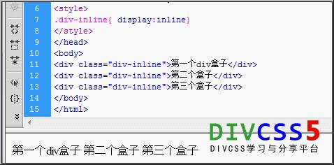 使用display实现并排显示