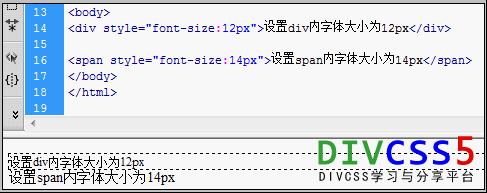 标签内使用style分别设置div和span内字体大小案例截图
