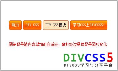 Css背景图片自适应文字宽度圆角按钮 Divcss5