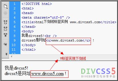 div css如何给文字字体添加下划线?