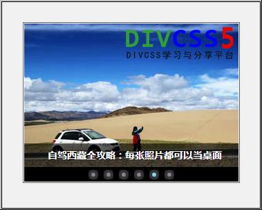div+css焦点图文幻灯片