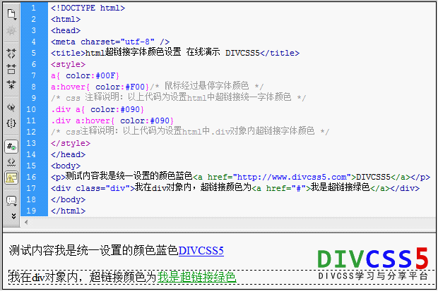 超链接字体实例效果截图