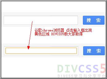 css禁止谷歌浏览器对输入框加橘黄色选框