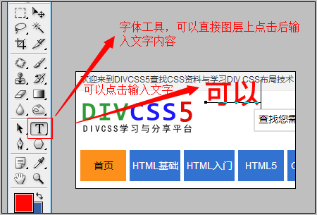 css ps字体工具截图